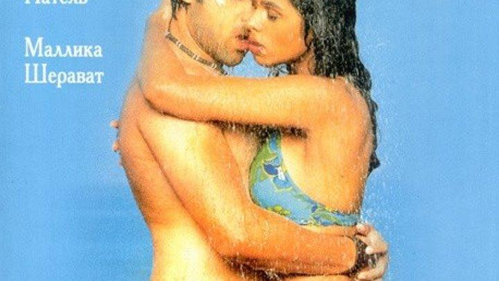 Искушение замужней женщины - Индийское кино
