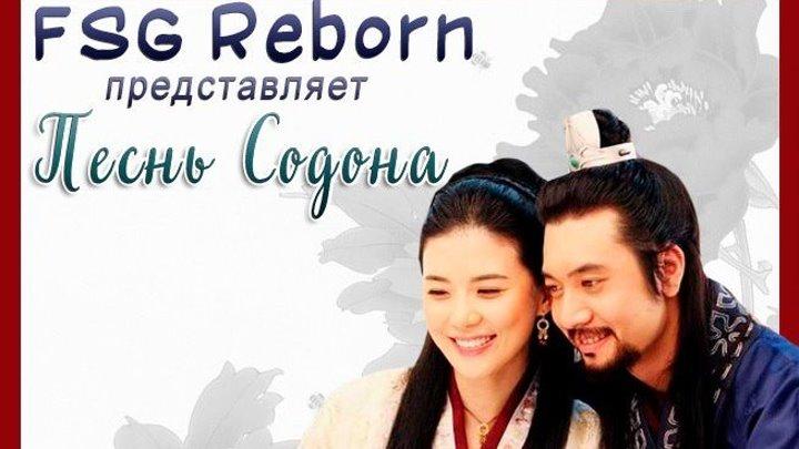 [Fsg Reborn] Ballad of Suh Dong | Песнь Содона - 46 серия