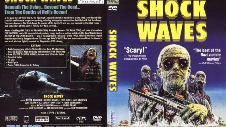 Shock Waves / На волне ужаса (1977)Ужасы, США.