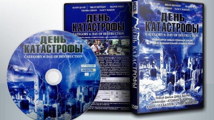 День катастрофы (2004) фантастика, катастрофа