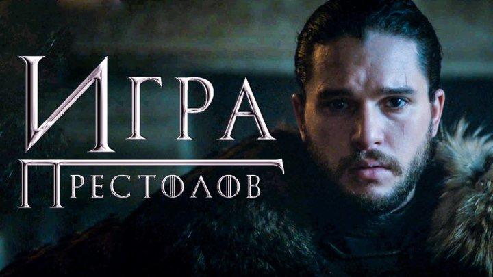 «Игра престолов»: 6 сезонов за 12 минут