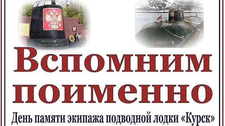 """12 августа - день памяти морякам,погибшим в 2000 году на АПРК """"Курск"""" Вечная память ВАМ ребята....Помним, скорбим.."""