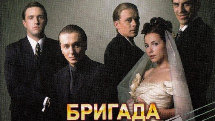 """""""Бригада"""" 6 Серия (Сериал - 2002)"""