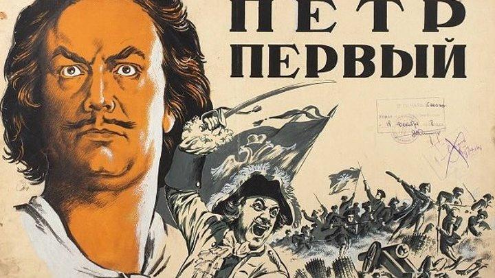 """""""Пётр Первый"""" (1937)"""
