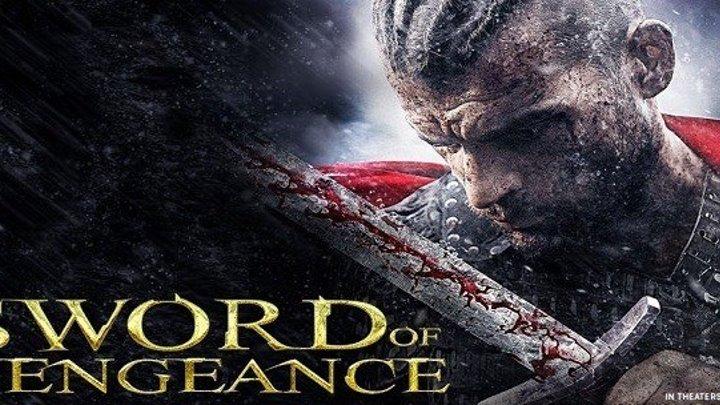 МЕЧ МЕСТИ HD(2015) 720p.Боевик,Исторический