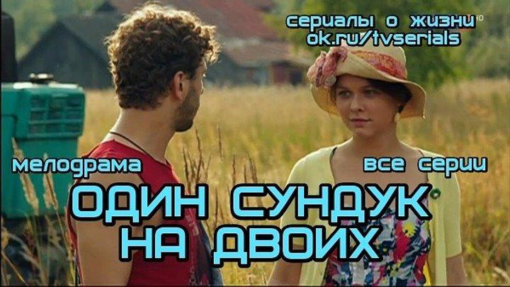 0ДИН СУҢДУК НА ДВ0ИХ - сериал ( все 4 серии) ( Мелодрама, Россия, 2016)