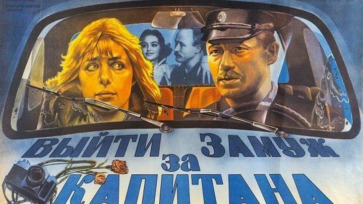 Выйти замуж за капитана Фильм, 1986