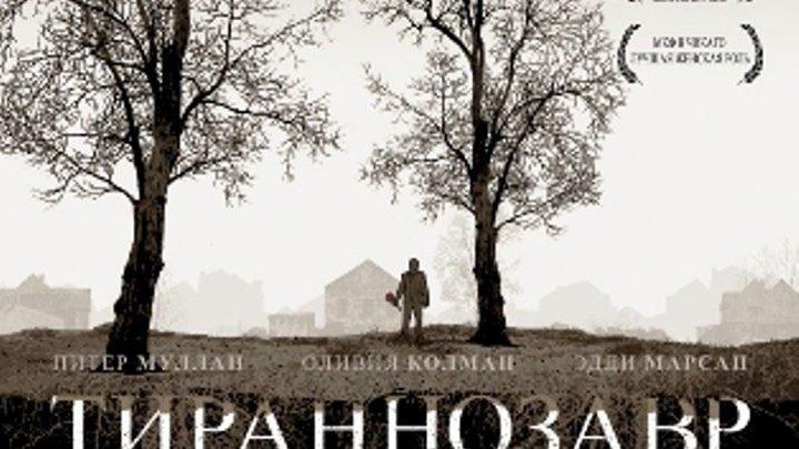 Тиранозавр _зарубежный фильм,арт -хаус,драма,комедия,реж.Пэдди Консидайн,2011.