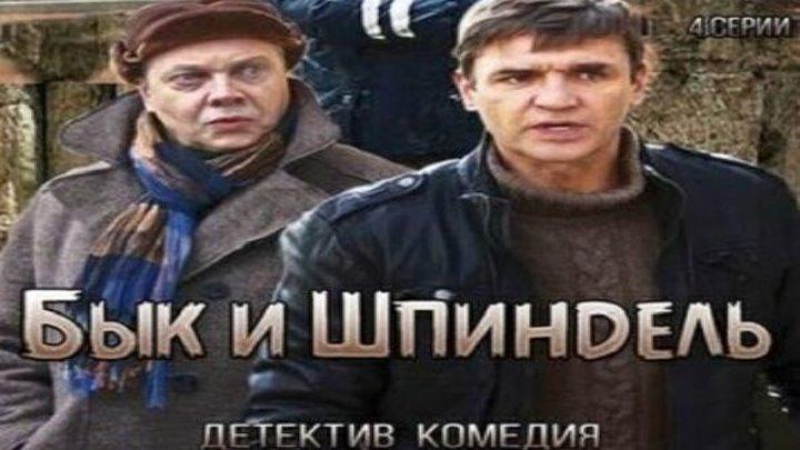 Бык и Шпиндель Комедия, Детектив, Русские Фильмы 2015
