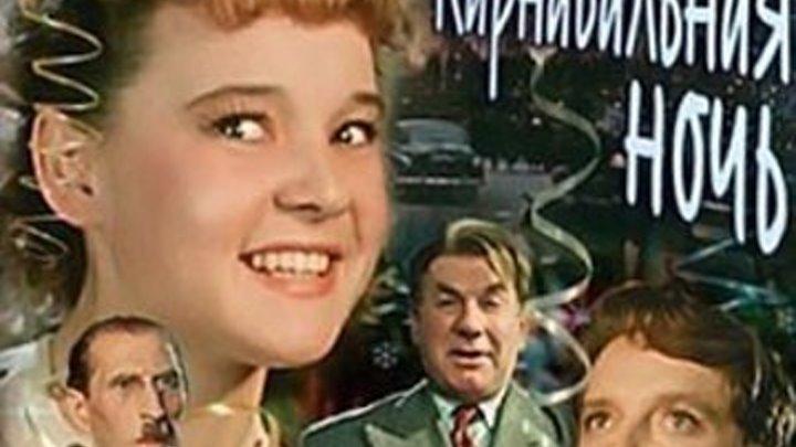 """""""Карнавальная Ночь"""" (1956)"""