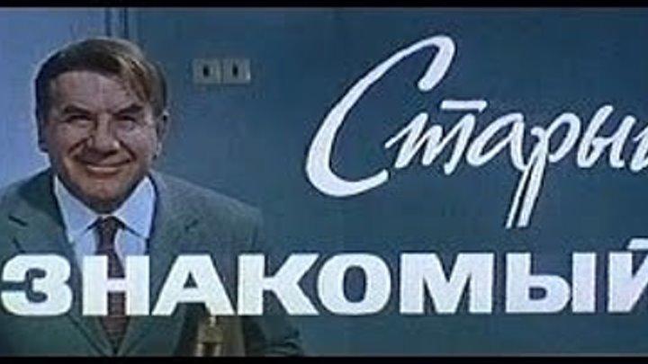 """""""Старый Знакомый"""" (1969)"""