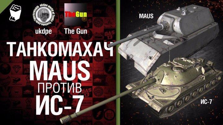 Maus против ИС-7