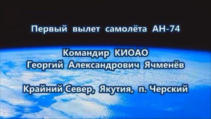 Первый вылет АН-74 а/п Черский. Командир КИОАО Г. А. Ячменёв. Норд Ост