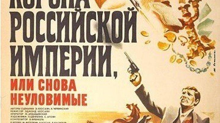 Корона Российской империи, или Снова неуловимые - 2 серия - (Приключения) 1971 г СССР