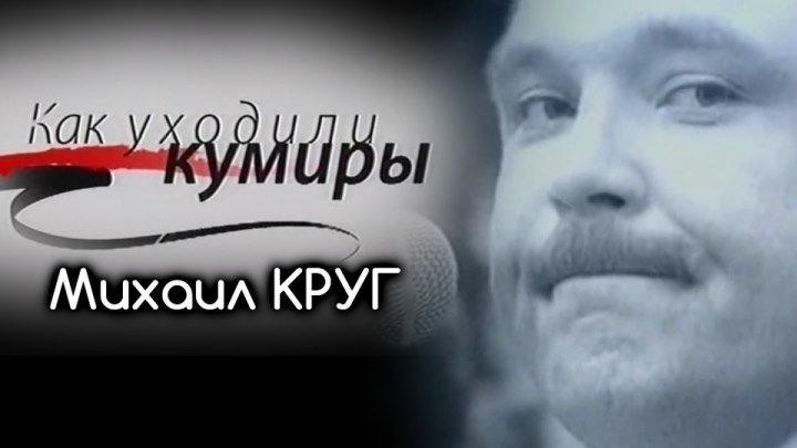 Михаил Круг - Как уходили кумиры / 2006