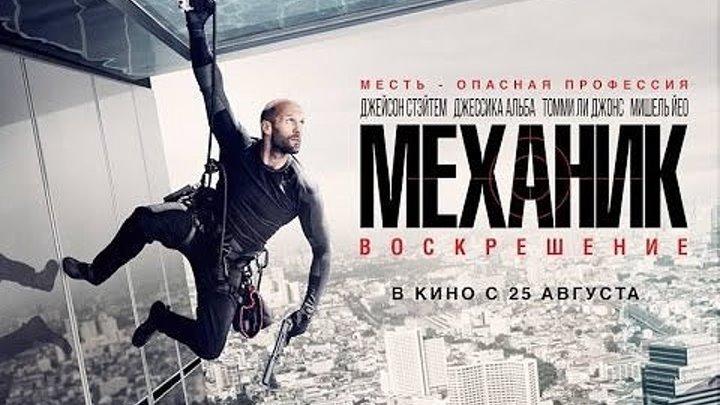 Механик_ Воскрешение (2016) Mechanic_ Resurrection