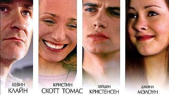 Жизнь как дом (2001) драма DVDRip от Koenig P Кевин Клайн, Джейми Шеридан, Джена Мэлоун, Кристин Скотт Томас, Майк Уайнберг