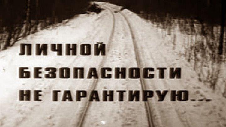 """""""Личной безопасности не гарантирую"""" (1980)"""