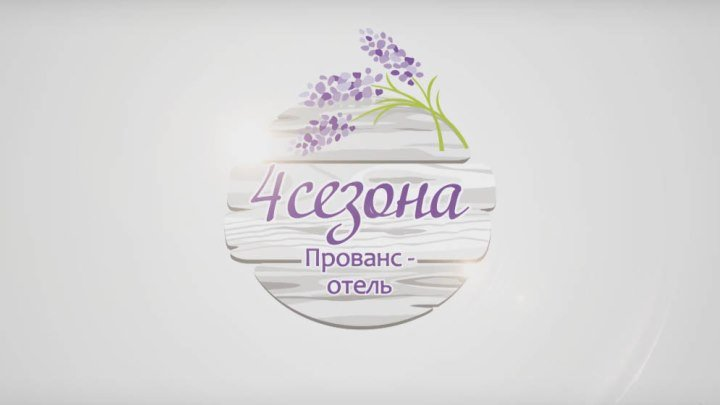 """Прованс-отель """"4 Сезона"""""""