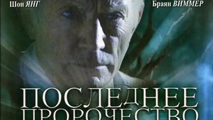 Последнее пророчество 2006 ужасы, триллер, драма
