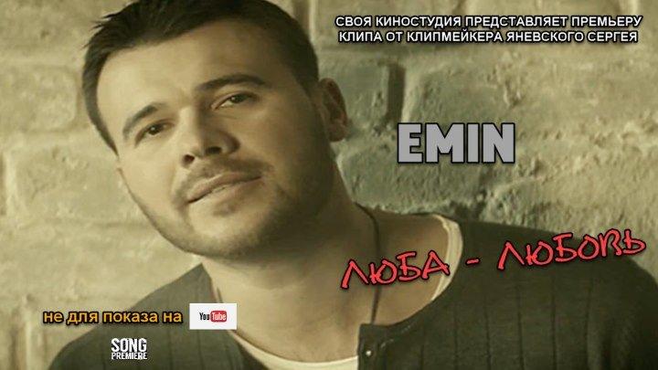 Emin - Люба-Любовь (НОВИНКА ЛЕТА 2017)