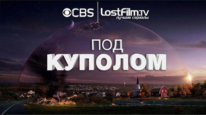 Под куполом - 3 серия (1 сезон)