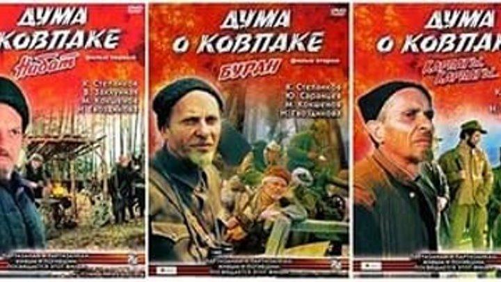 """""""Дума о Ковпаке"""" (1973-1976) Все серии."""