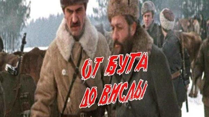 """""""От Буга до Вислы"""" (1981)"""