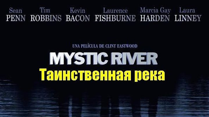 Таинственная река (2003) драма, криминал, детектив HDRip от Scarabey D Шон Пенн, Кевин Бейкон, Тим Роббинс, Лора Линни, Лоренс Фишбёрн, Марша Гэй Харден