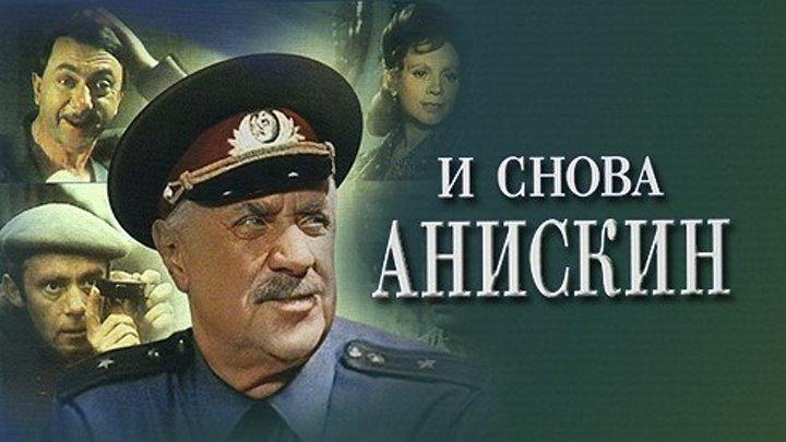 """""""И снова Анискин"""" (1978)"""