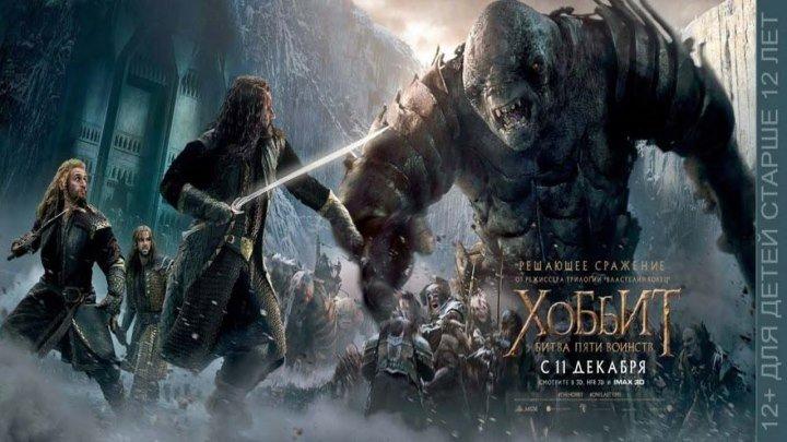 Hobbit 3 (Uzbek tilida HD)