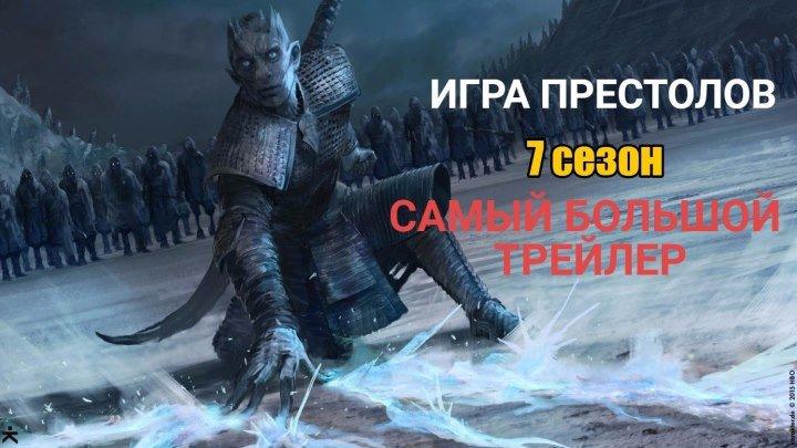Игра престолов 7 сезон «САМЫЙ БОЛЬШОЙ ТРЕЙЛЕР»(2017)