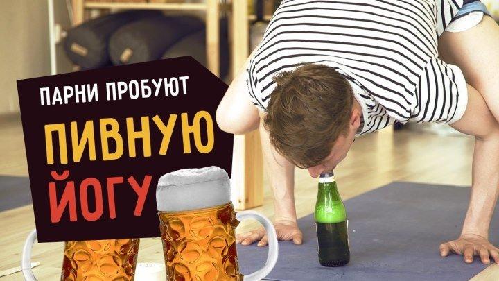 Парни пробуют пивную йогу