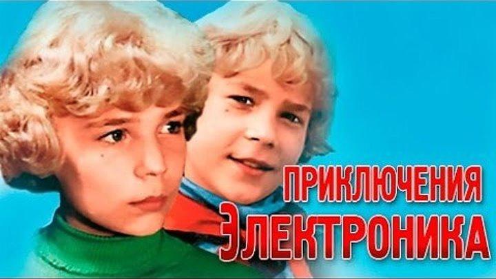 """""""Приключения Электроника"""" (1980) ULTRA FULL HD"""