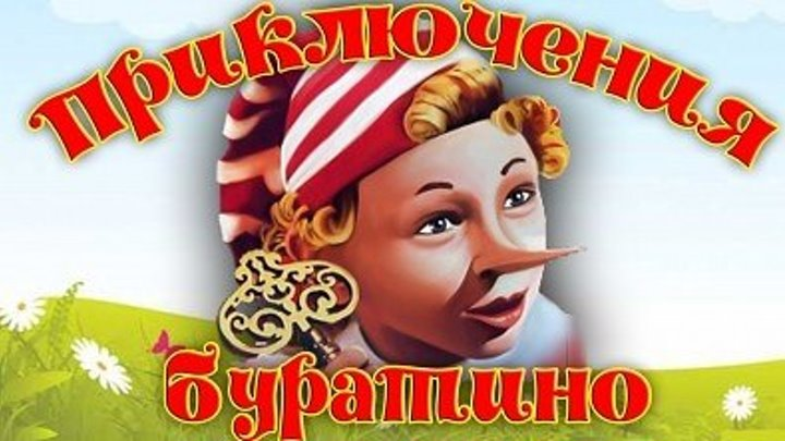 """Приключения Буратино"" (1976) ULTRA FULL HD"