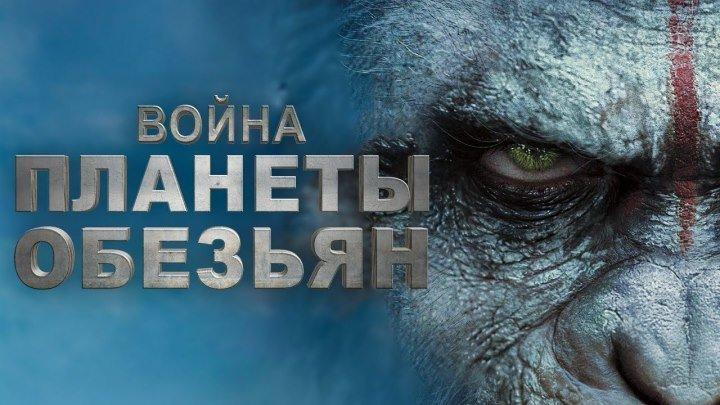 ПЛАНЕТА ОБЕЗЬЯН. 2017.