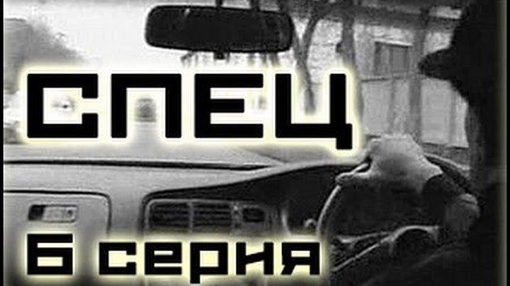 Фильм Спец 6 серия (1-6 серия) - 2оо5-наше кино