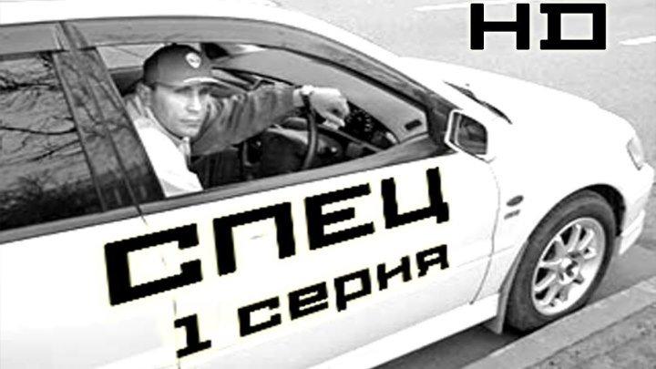 Фильм Спец 1 серия (1-6 серия)- 2оо5-наше кино