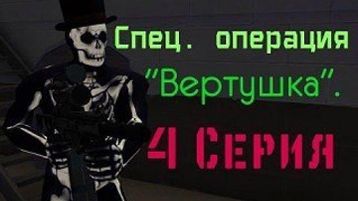 Фильм Спец 4 серия (1-6 серия)- 2оо5-наше кино