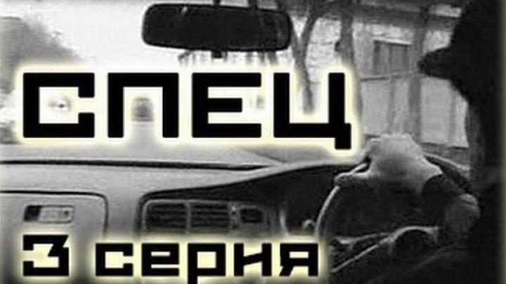 Фильм Спец 3 серия (1-6 серия) - 2оо5-наше кино