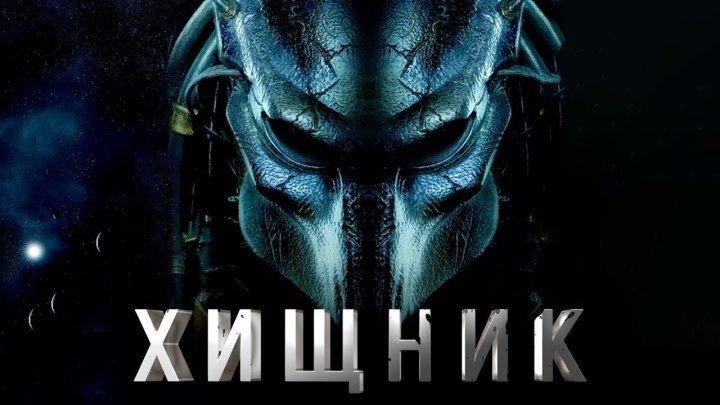 Хищник - Русский Трейлер 2 (2018)