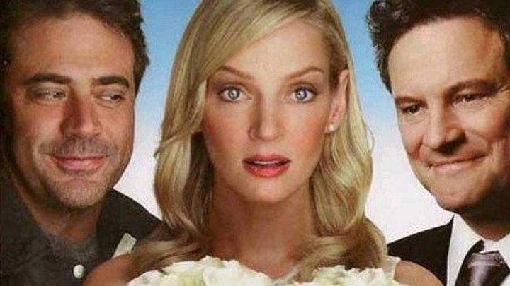 Случайный муж 2008 мелодрама, комедия