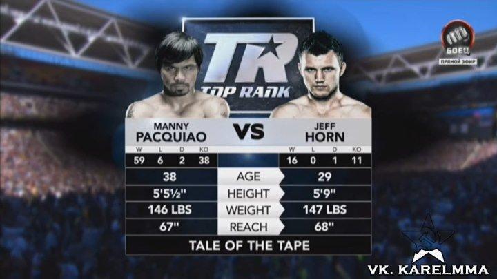 Мэнни Пакьяо vs. Джефф Хорн. Бокс. Чемпионский бой.2 июля 2017