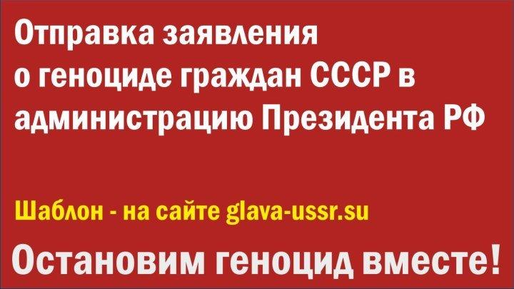 Отправление заявления о геноциде в администрацию президента РФ