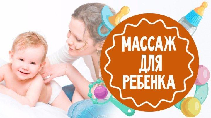 Как делать ребенку массаж. От 0 до 15 лет