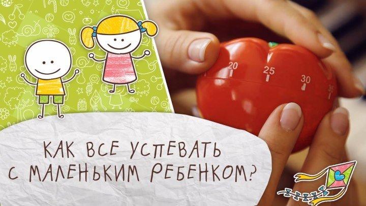Как все успевать с маленьким ребенком: советы для мам [Супермамы]