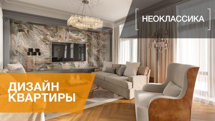Стиль неоклассика, интерьер квартиры в ЖК «Парадный квартал», 190 кв.м.
