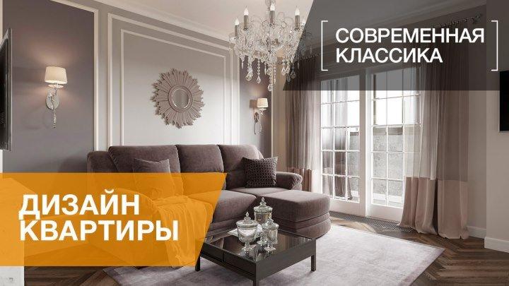 Квартира в стиле современной классики, ЖК «Дом с курантами», 86 кв.м.