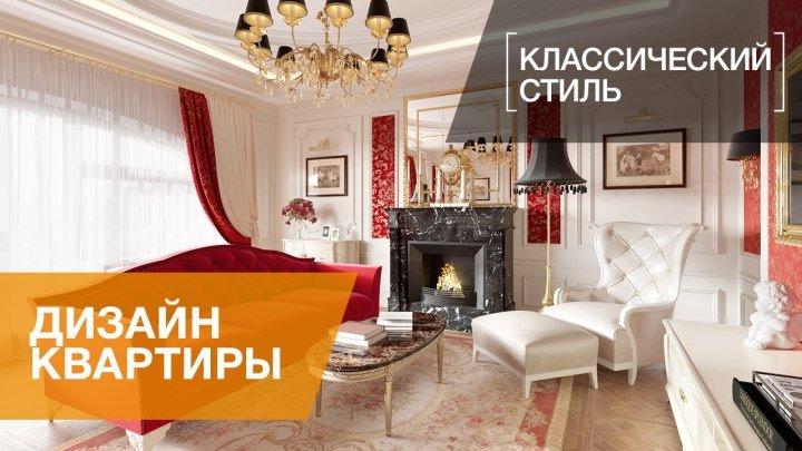 Классический стиль, интерьер четырехкомнатной квартиры в ЖК «Парадный квартал», 169 кв.м.