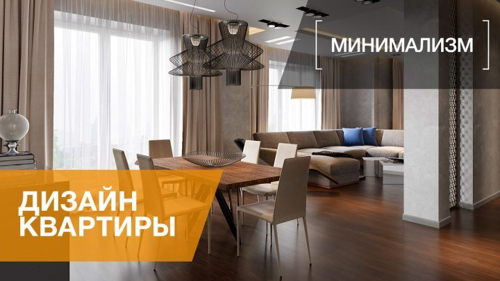 Стиль минимализм, интерьер пятикомнатной квартиры в ЖК «Классика», 208 кв.м.